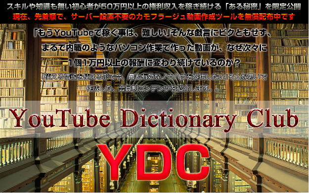 YDC(youtubeで稼ぐ戦略).png